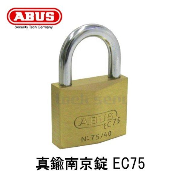 画像1: ABUS,アバス 南京錠 EC75 (1)