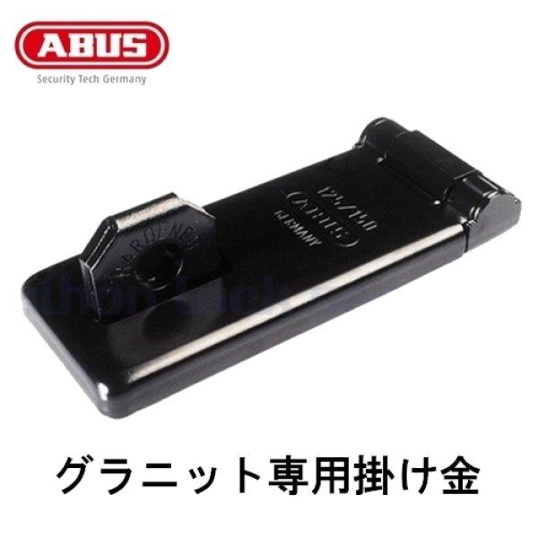 画像1: ABUS,アバス グラニット専用掛け金 ハスプ (1)