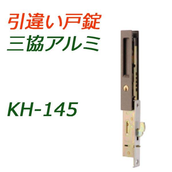 画像1: KH-145 三協アルミ 戸先鎌錠 引き違い錠  (1)