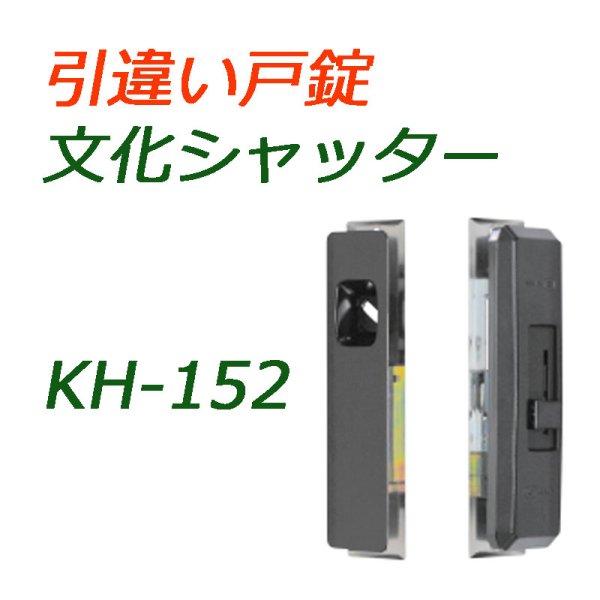 画像1: KH-152 文化シャッター 引き違い錠 (1)