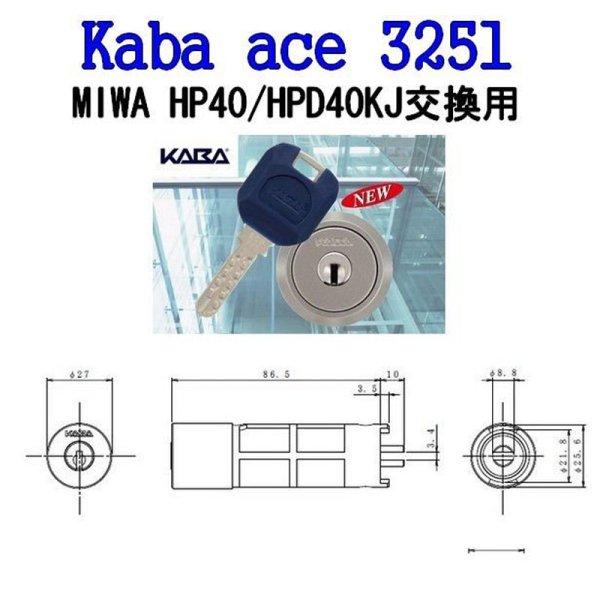 画像1: Kaba ace,カバエース 3251 美和ロック,HP40,HPD40KJ交換用 (1)