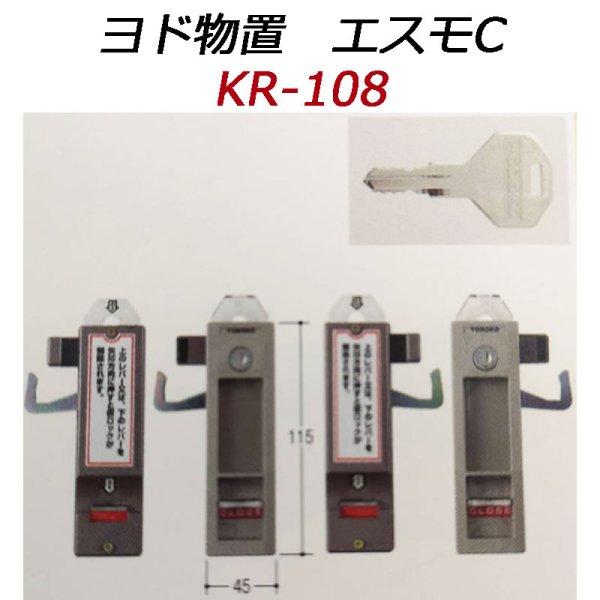 画像1: KR-108 ヨド物置エスモC用の鍵交換用 (1)