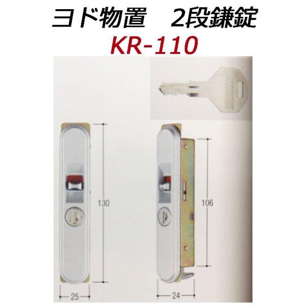 画像1: KR-110 2段用錠の鍵交換用 (1)