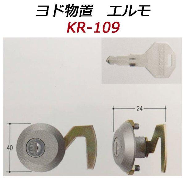 画像1: KR-109 ヨド物置エルモ用の鍵交換用 (1)