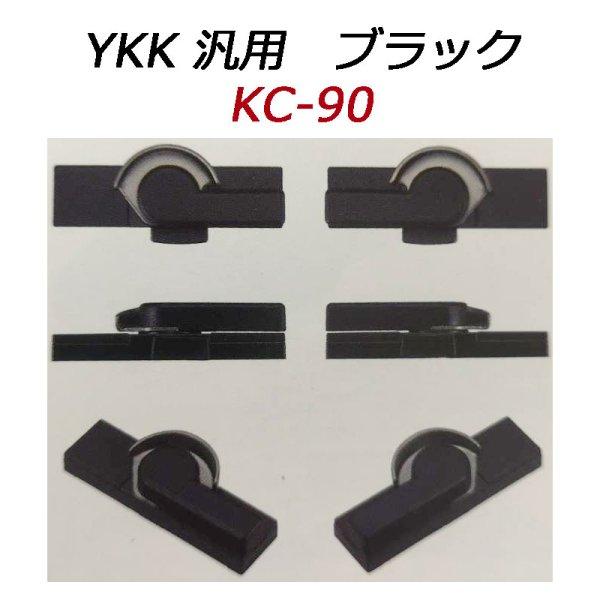 画像1: KC-90 クレセント YKK 汎用 ブラック  (1)