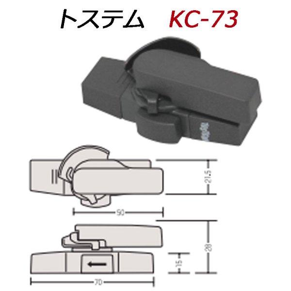 画像1: KC-73 トステム クレセント  (1)