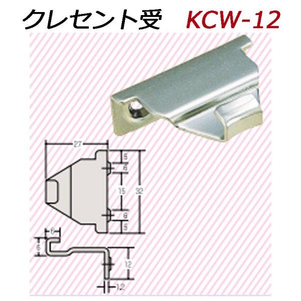 画像1: KCW-12 クレセント受  (1)
