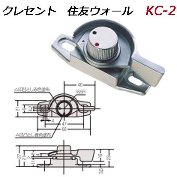 画像1: KC-2 住友ウオール クレセント  (1)