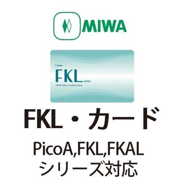 画像1: MIWA,美和ロック FKL・カード (1)