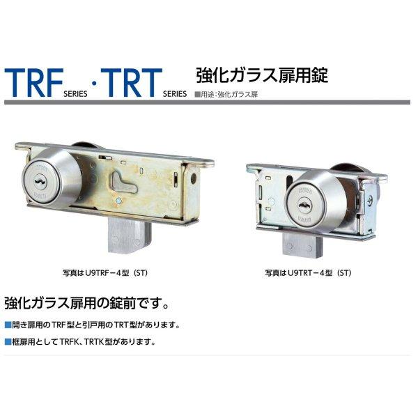 画像1: 美和ロック,MIWA TRF・TRT 強化ガラス扉用錠 (1)