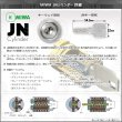 画像3: MIWA 美和ロック JN HPD40KJシリンダー (3)