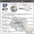 画像3: WEST,ウエスト リプレイス 917-W27(D1505) ミサワホーム,セキスイハウス向鍵交換用 (3)