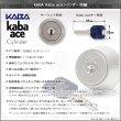 画像2: Kaba ace,カバエース 3250S 2個同一 TOSTEM 交換用 (2)