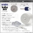画像4: Kaba ace,カバエース 3292 ASSA 交換用 (4)