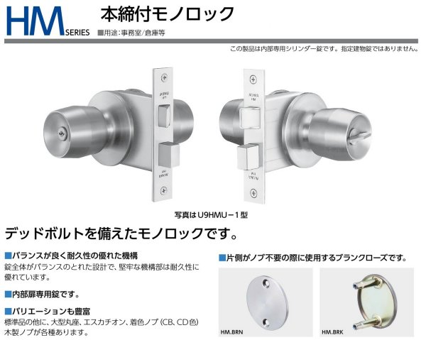 画像1: 美和ロック,MIWA U9HM本締付モノロック (1)