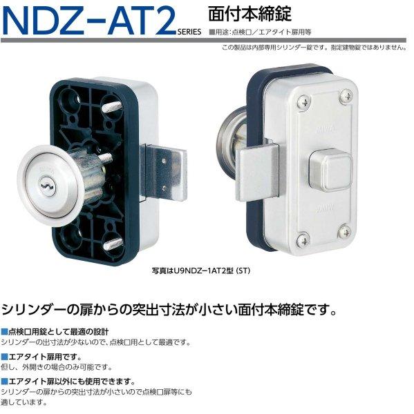 画像1: 美和ロック,MIWA NDZ-AT2面付本締錠 (1)