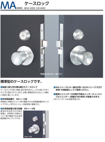 画像1: 美和ロック,MIWA MAケースロック (1)