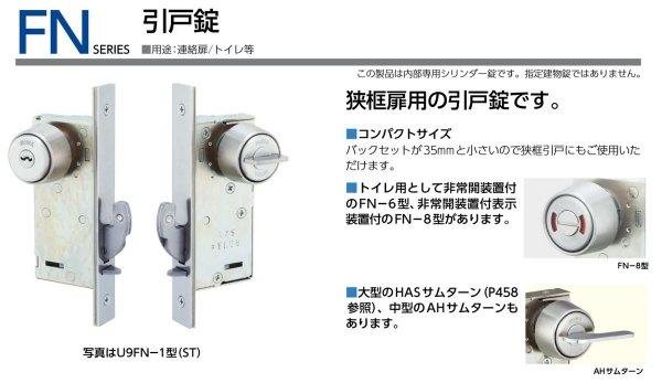 画像1: 美和ロック,MIWA FN引戸錠 (1)