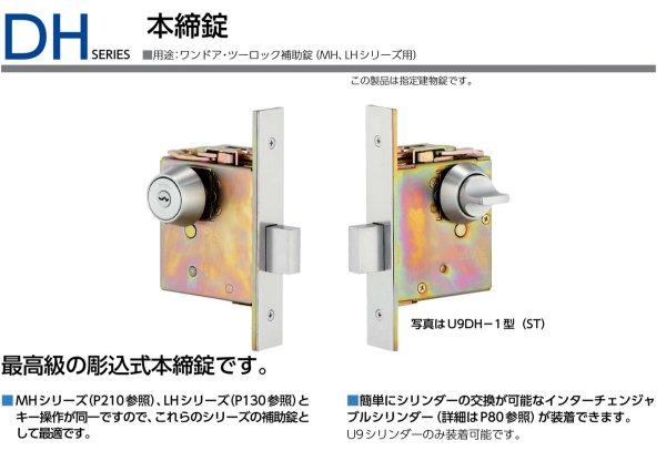 画像1: 美和ロック,MIWA DH 本締錠 (1)