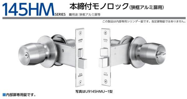 画像1: 美和ロック,MIWA 145HM本締付モノロック ST色 (1)