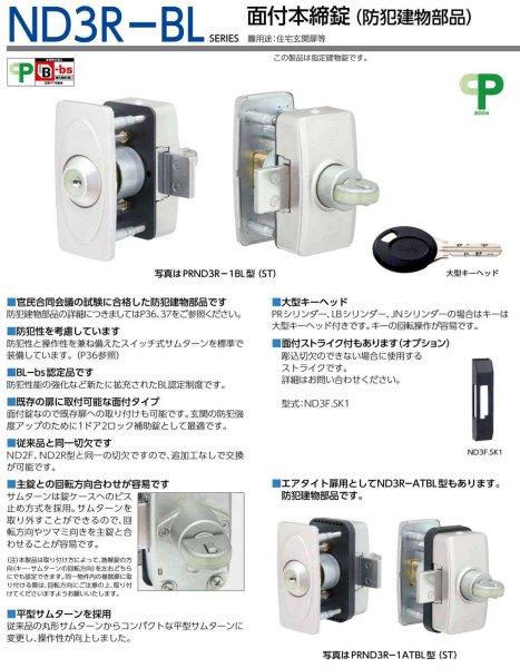 画像1: 美和ロック,MIWA  ND3R(F)-1BL(ATBL)  面付本締錠 (1)