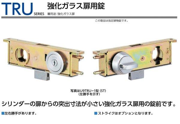 画像1: MIWA,美和ロック U9TRU強化ガラス扉用錠 (1)