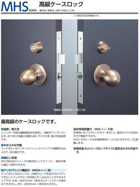 画像1: 美和ロック,MIWA MHS高級ケースロック (1)