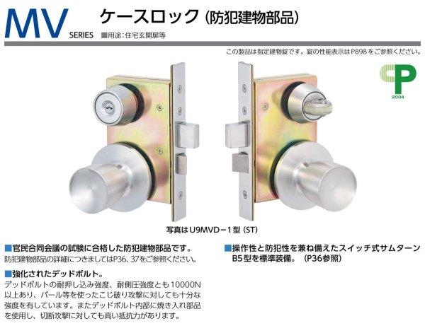 画像1: 美和ロック,MIWA MVケースロック (1)