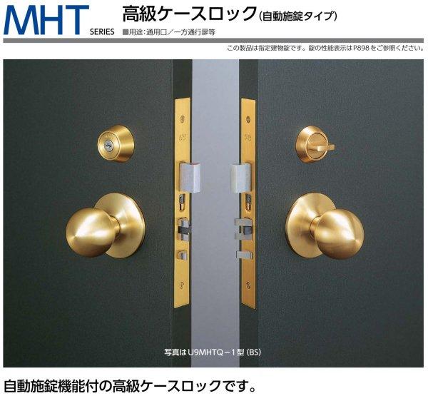 画像1: 美和ロック,MIWA MHT高級ケースロック (1)