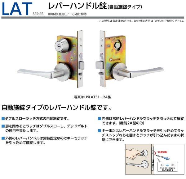 画像1: 美和ロック,MIWA LAT51-2A レバーハンドル錠 (1)