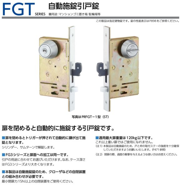 画像1: 美和ロック,MIWA FGT自動施錠引戸錠 (1)