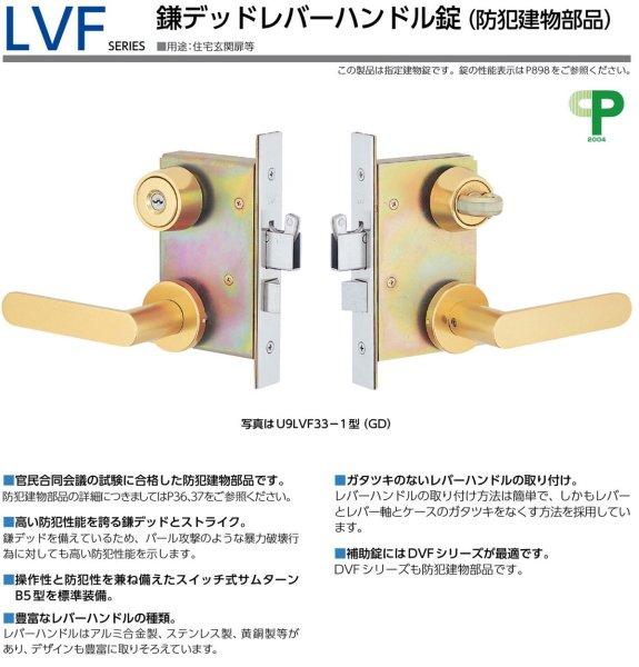 画像1: 美和ロック,MIWA LVF型  鎌デッドレバーハンドル錠 (1)