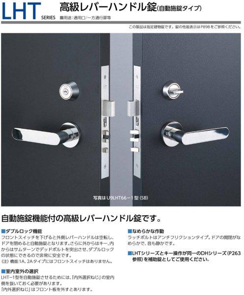 画像1: 美和ロック,MIWA LHTシリーズ 高級レバーハンドル錠 (1)