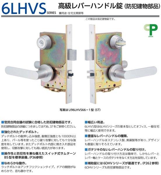 画像1: 美和ロック,MIWA 6LHVS 高級レバーハンドル錠(防犯建物部品) (1)