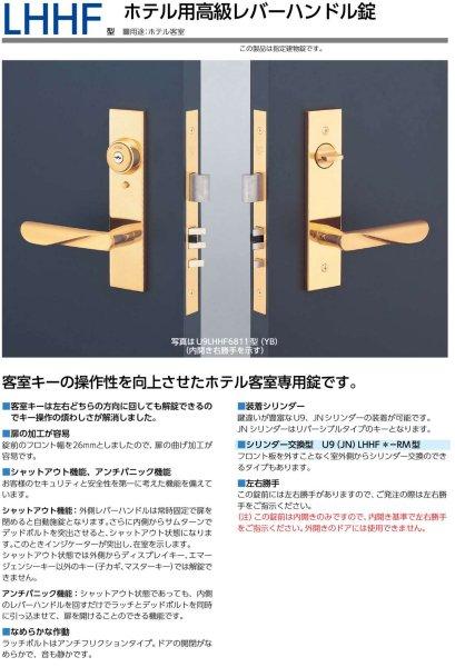 画像1: 美和ロック,MIWA LHHF型  ホテル用高級レバーハンドル錠 (1)