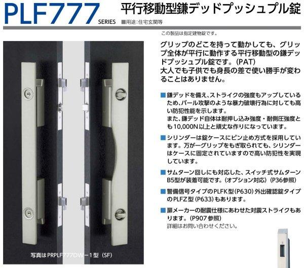 画像1: 美和ロック,MIWA PLF777プッシュプル錠 (1)