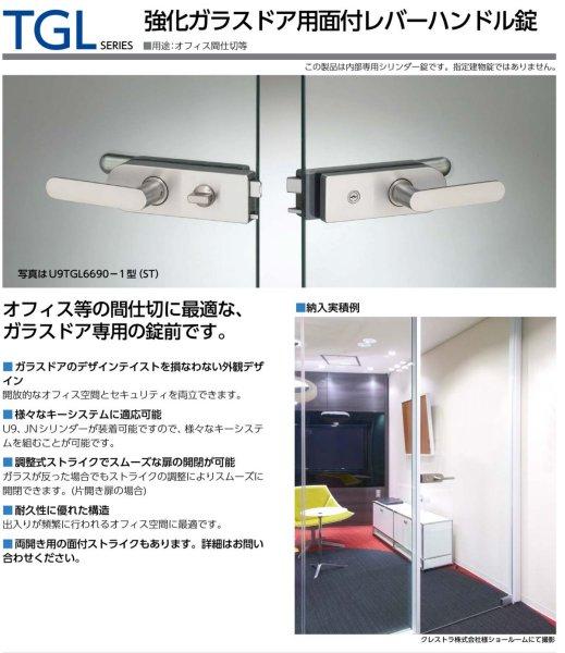 画像1: 美和ロック,MIWA TGL強化ガラス用面付レバーハンドル錠 (1)