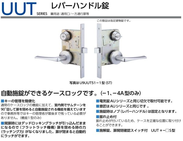 画像1: 美和ロック,MIWA UUT レバーハンドル錠 (1)