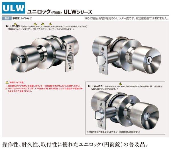 画像1: GOAL,ゴール ULWユニロック円筒錠 (1)