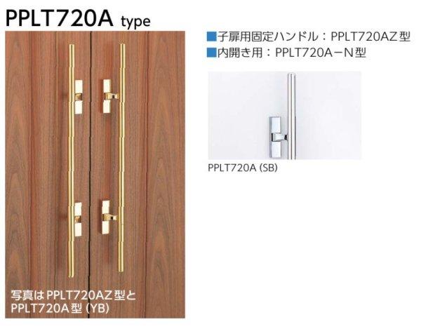 画像1: 美和ロック,MIWA PPLT720A プッシュプル錠 (1)