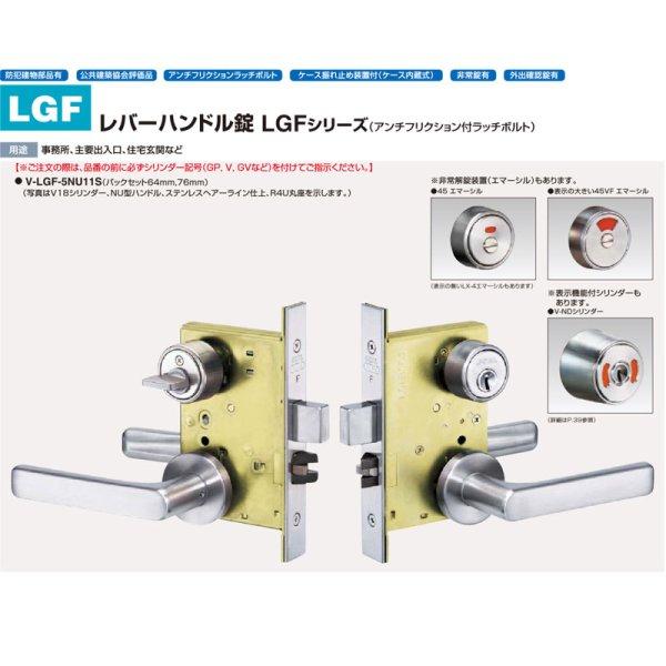 画像1: ゴール,GOAL LGF レバーハンドル錠 5型 (1)