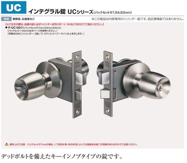 画像1: ゴール,GOAL インテグラル錠 UCシリーズ (1)