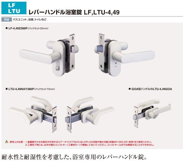 画像1: GOAL,ゴール レバーハンドル浴室錠 LF,LTU-4,49 (1)