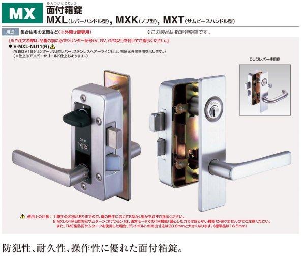 画像1: ゴール,GOAL MX 面付箱錠 MXL,MXK,MXT (1)