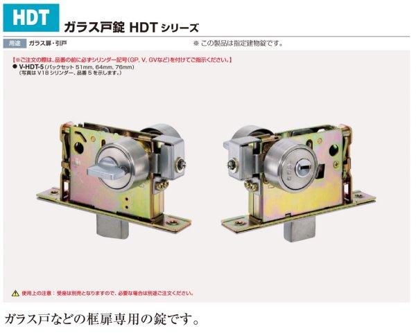 画像1: GOAL,ゴール HDTガラス戸錠 (1)