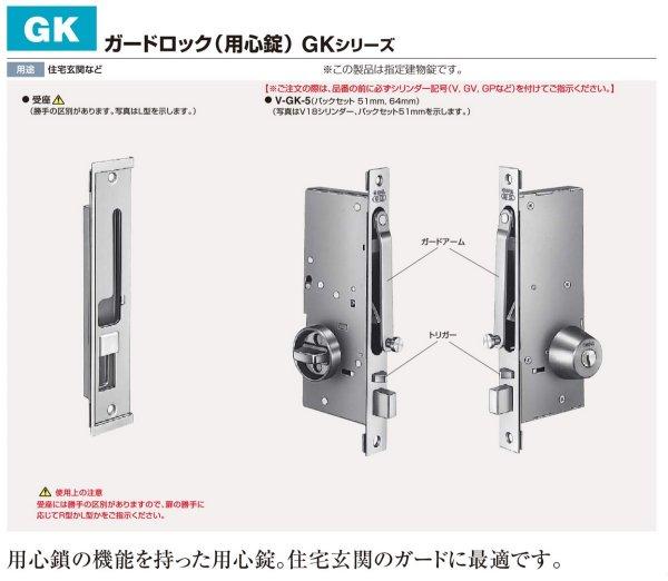 画像1: GOAL,ゴール GKガードロック用心錠 (1)