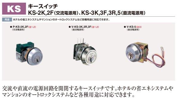 画像1: GOAL,ゴール キースイッチ KS-2K,2F(交流電源用)、KS-3K,3F,3R,5(直流電源用) (1)