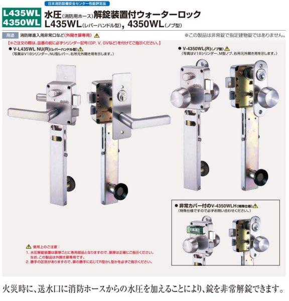 画像1: ゴール,GOAL 4350WL 水圧(消火用ホース)解錠装置付ウォーターロック (1)