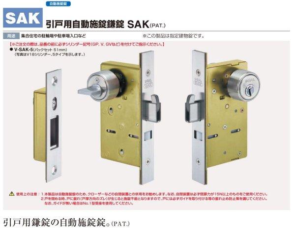 画像1: GOAL,ゴール SAK自動施錠錠 (1)