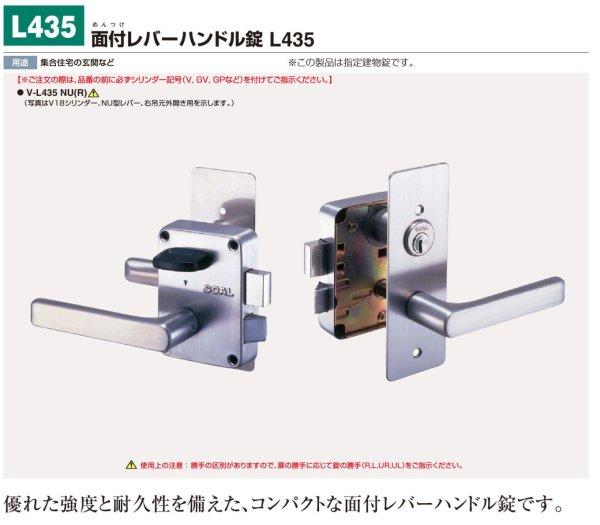 画像1: ゴール,GOAL L435 取替用面付レバーハンドル錠 (1)